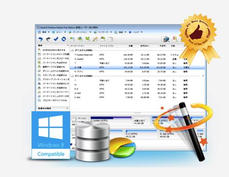 ディスク パーティション管理専門ソフト EaseUS Partition Master Professional 10 2