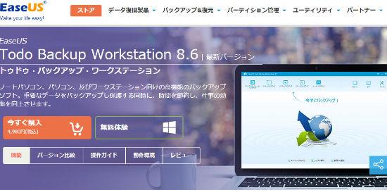 Windows10でのバックアップソフト