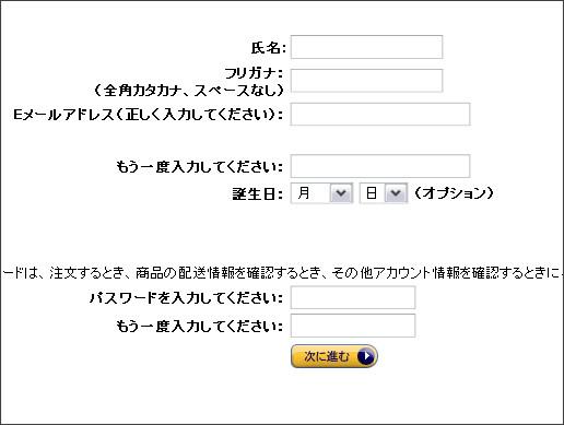 amazon_input
